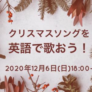 クリスマスソングを英語で歌おう 講師小出俟子